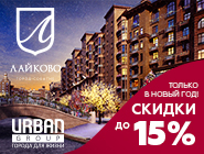 Город-событие на Рублевке Город-событие на Рублевке! Старт продаж.